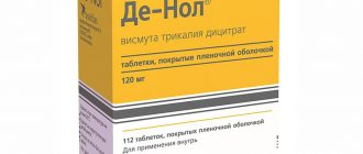 Прием препарат Де-Нол при лечении гастрита