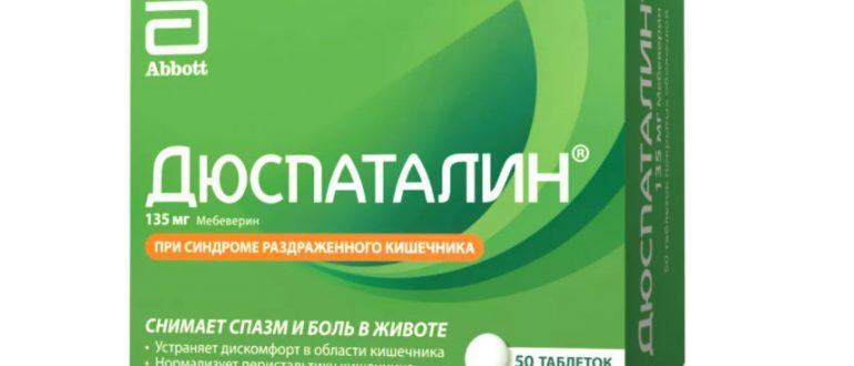 Пример препарата Дюспаталин