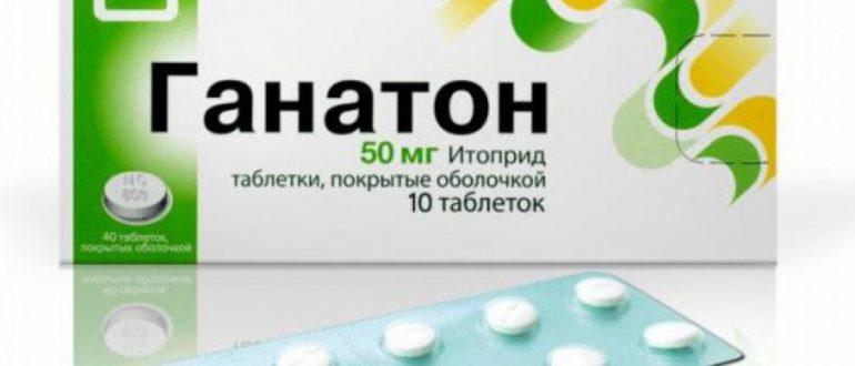 Описание препарата Ганатон