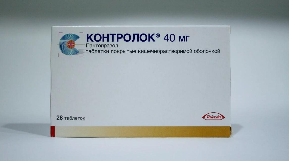 Пример препарата Контролок