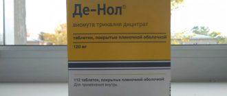 Влияние препарата Де-Нол на печень