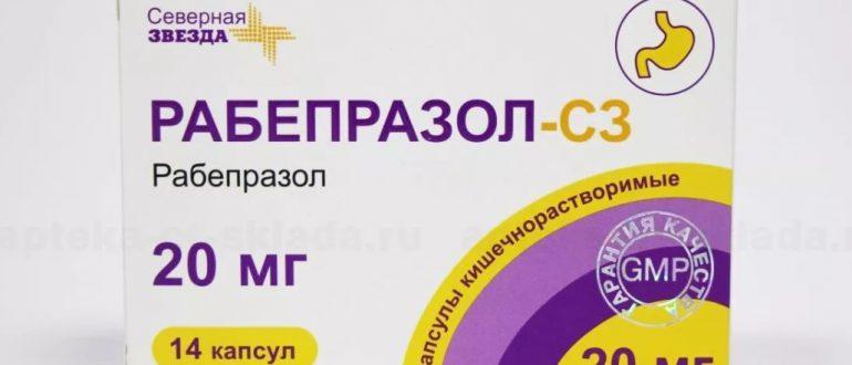 Описание препарата Рабепразол