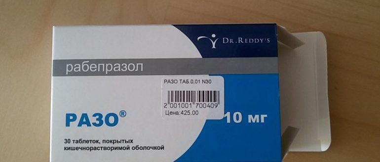 Пример препарата Разо